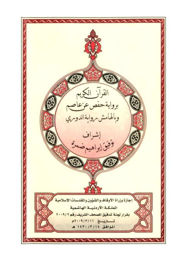 القرآن الكريم برواية حفص عن عاصم وبالهامش رواية الدوري عن أبي عمرو البصري   ملون Slide 3