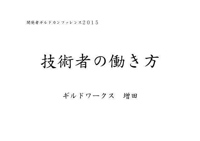 技術者の働き方 ギルドワークス 増田 開発者ギルドカンファレンス2015