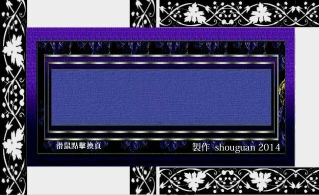 滑鼠點 換頁擊 製作 shouguan 2014