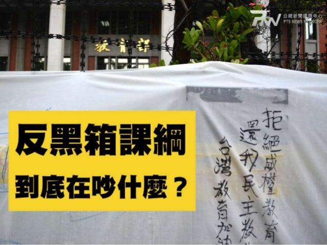 》民眾意見檢核情形 http://ppt.cc/rICGe