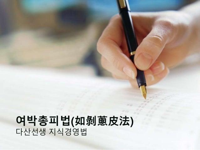 여박총피법(如剝蔥皮法) 다산선생 지식경영법
