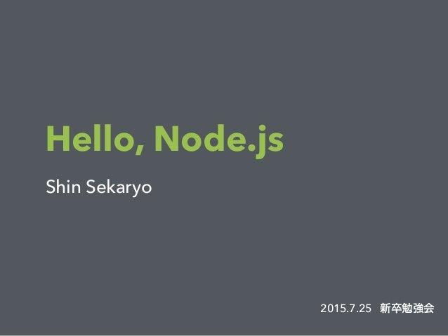 Hello, Node.js Shin Sekaryo 2015.7.25 新卒勉強会