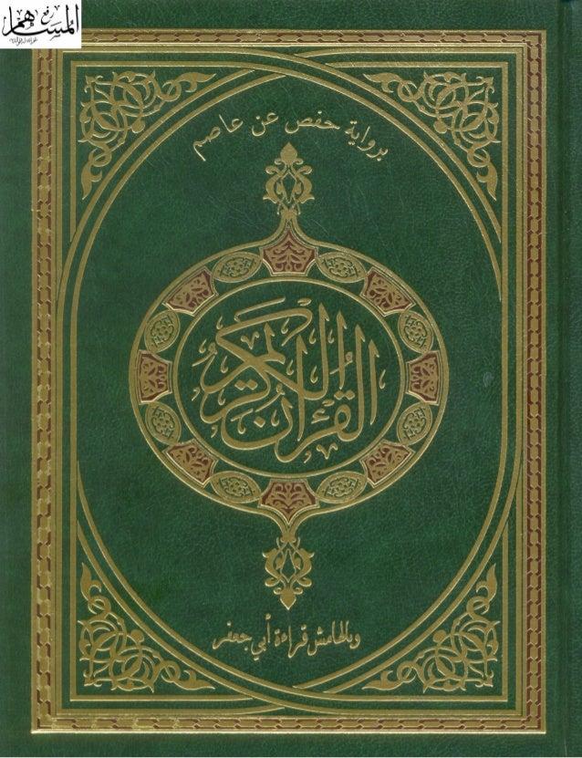 2010-12-05 www.tafsir.net www.almosahm.blogspot.com