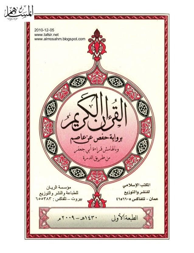 القرآن الكريم برواية حفص عن عاصم وبالهامش قراءة أبي جعفر من طريق الدرة Slide 2