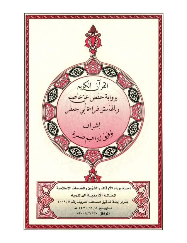 القرآن الكريم برواية حفص عن عاصم وبالهامش قراءة أبي جعفر من طريق الدرة Slide 3