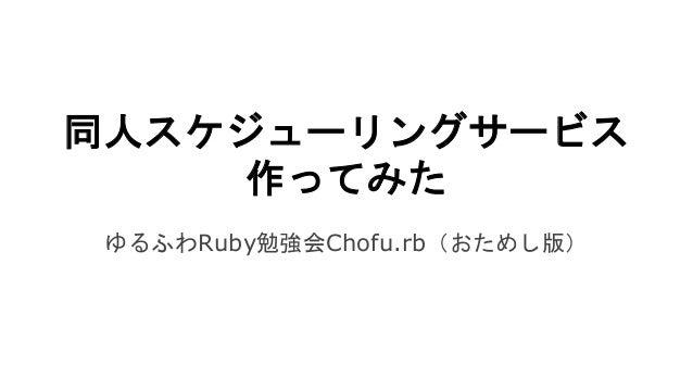 同人スケジューリングサービス 作ってみた ゆるふわRuby勉強会Chofu.rb(おためし版)