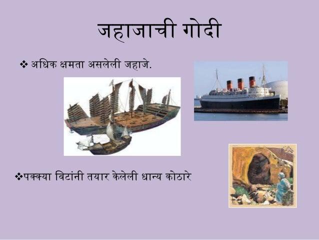 जहाजाची गोदी  अधिक क्षमता असलेली जहाजे. पक्कक्कया धवटां ी तयार केलेली िान्यय कोाारे