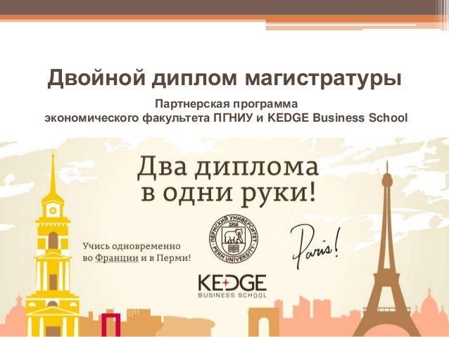 двойной диплом kbs Двойной диплом магистратуры Партнерская программа экономического факультета ПГНИУ и kedge business school
