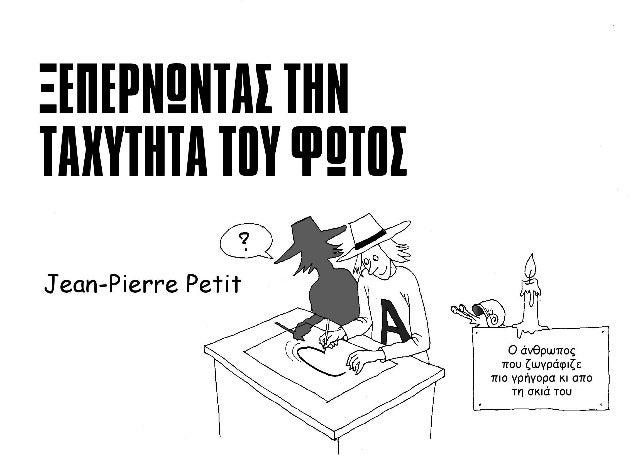ξεπερνωντας την ταχυτητα του φωτος..,Jean Pierre Petit