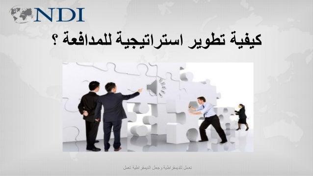 استراتيجية تطوير كيفية؟ للمدافعة تعمل الدٌمقراطٌة وجعل للدٌمقراطٌة نعمل