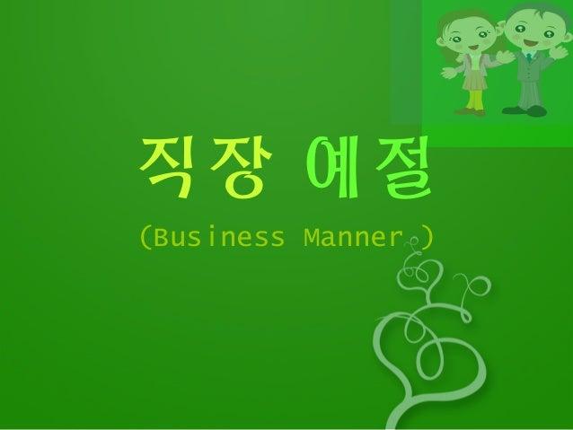 직장 예절 (Business Manner )