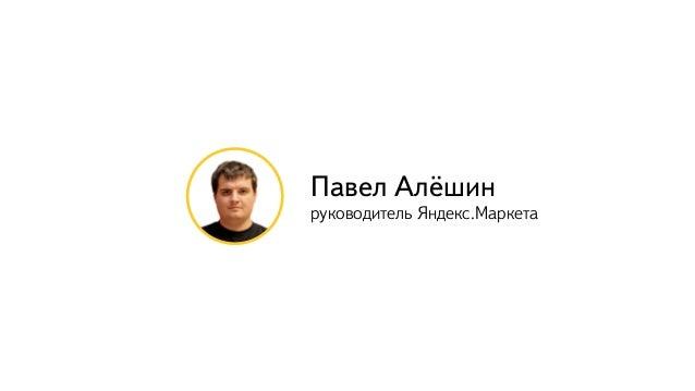 Павел Алёшин руководитель Яндекс.Маркета
