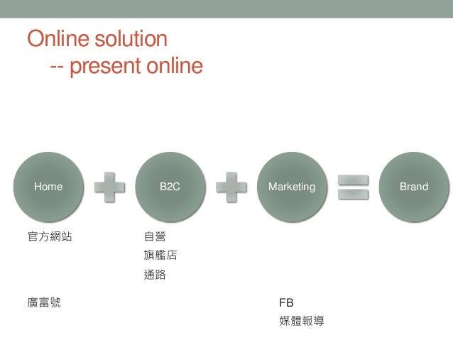 Online solution -- present online Home B2C Marketing Brand 官方網站 自營 旗艦店 通路 廣富號 FB 媒體報導