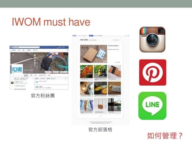 IWOM must have 官方粉絲團 官方部落格 如何管理?