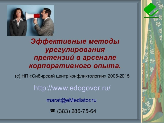 Эффективные методы урегулирования претензий в арсенале корпоративного опыта. (с) НП «Сибирский центр конфликтологии» 2005-...