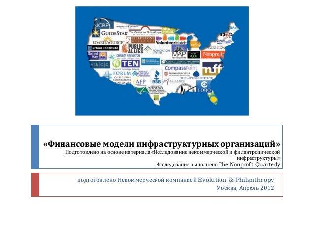 «Финансовые модели инфраструктурных организаций» Подготовлено на основе материала «Исследование некоммерческой и филантроп...
