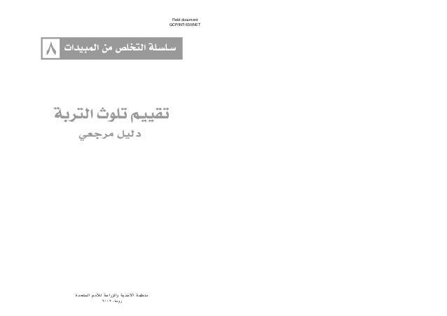 Field document GCP/INT/650/NET 8 ߇Kº‡KW«∞∑ªKh±s«∞L∂Ob«‹ ¢IOOr¢KuÀ«∞∑d°W œ∞Oq±d§Fw ±MELW«_¨c¥WË«∞e¸«´W∞ú±r«∞L∑∫b… ¸Ë±U,2002