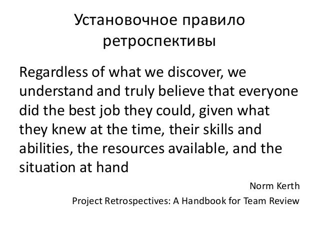 Установочное правило ретроспективы Regardless of what we discover, we understand and truly believe that everyone did the b...