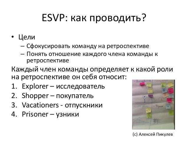 ESVP: как проводить? • Цели – Сфокусировать команду на ретроспективе – Понять отношение каждого члена команды к ретроспект...