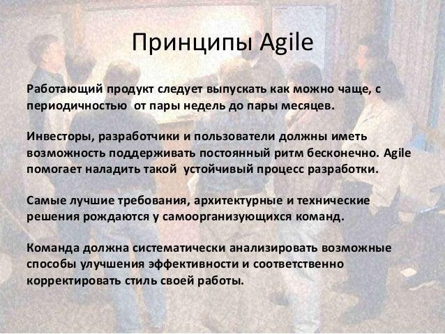 Принципы Agile Работающий продукт следует выпускать как можно чаще, с периодичностью от пары недель до пары месяцев. Инвес...