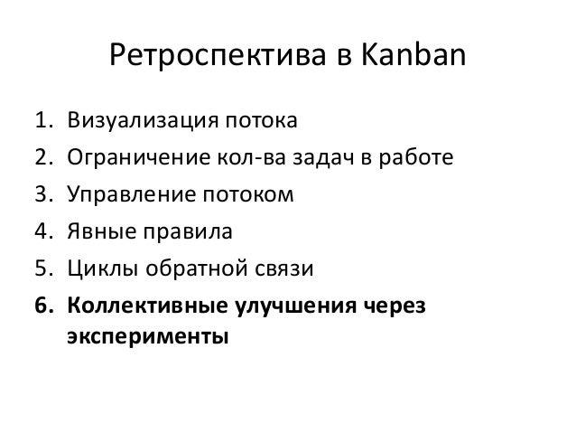 Ретроспектива в Kanban 1. Визуализация потока 2. Ограничение кол-ва задач в работе 3. Управление потоком 4. Явные правила ...