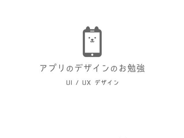 UCHIYAMA SHINTARO Designer