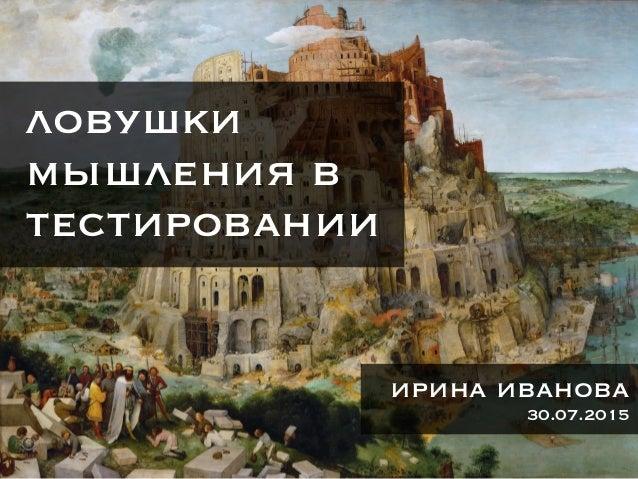 ловушки мышления в тестировании ирина иванова 30.07.2015