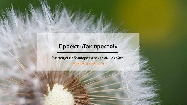 Проект «Так просто!» Размещение баннеров и рекламы на сайте www.tak-prosto.org