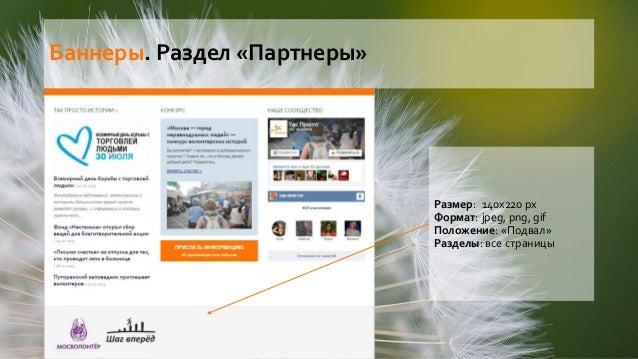 """Размещение рекламы на сайте """"Так просто"""" Slide 2"""
