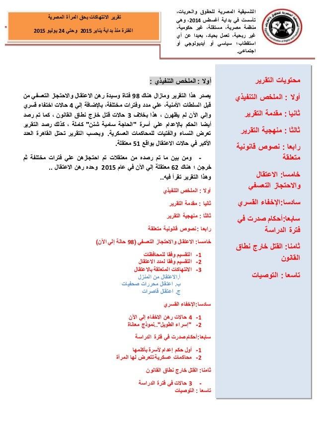 ال،والحريات للحقوق المصرية تنسيقية أغسطس بداية في تأسست2014،وهي مصرية منظمة،مستقلة،حكومية غير...