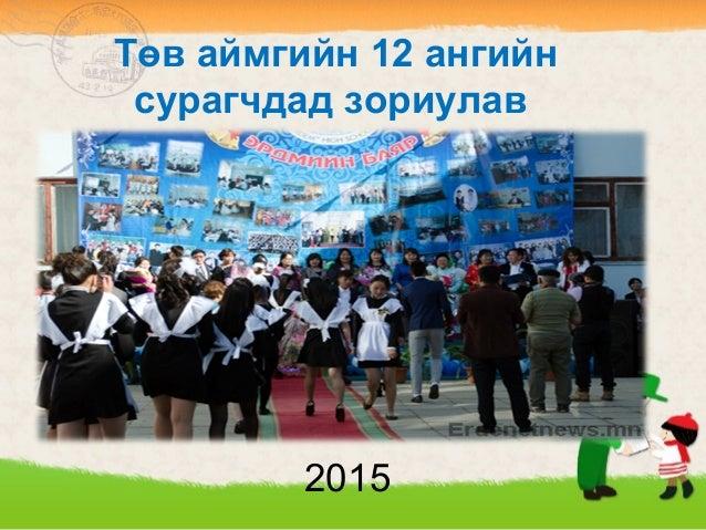 Төв аймгийн 12 ангийн сурагчдад зориулав 2015