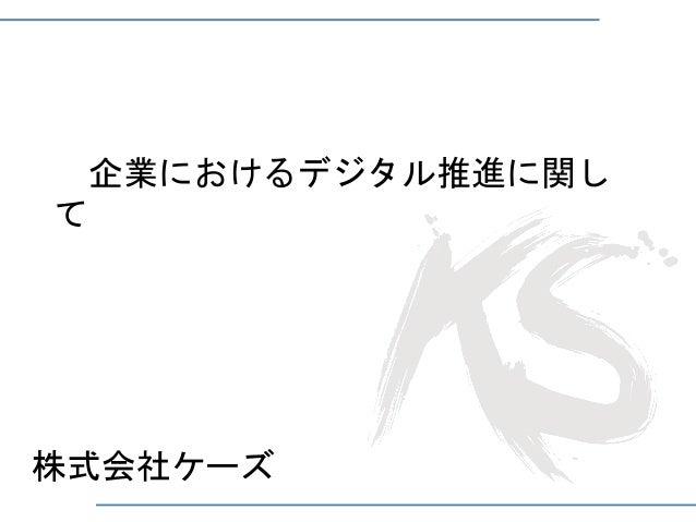 企業におけるデジタル推進に関し て 株式会社ケーズ