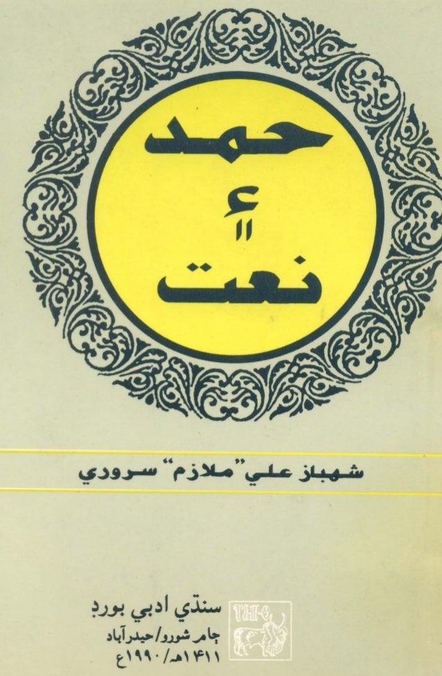 حمد    ۽    نعت