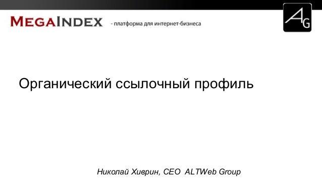 Николай Хиврин, CEO ALTWeb Group Органический ссылочный профиль