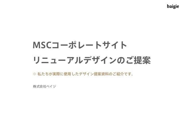 MSCコーポレートサイト リニューアルデザインのご提案 ※ 私たちが実際に使用したデザイン提案資料のご紹介です。 株式会社ベイジ