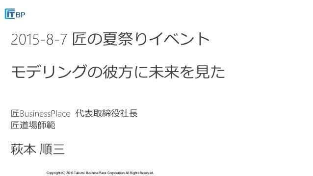 Copyright (C) 2015 Takumi Business Place Corporation All Rights Reserved.Copyright (C) 2015 Takumi Business Place Corporat...