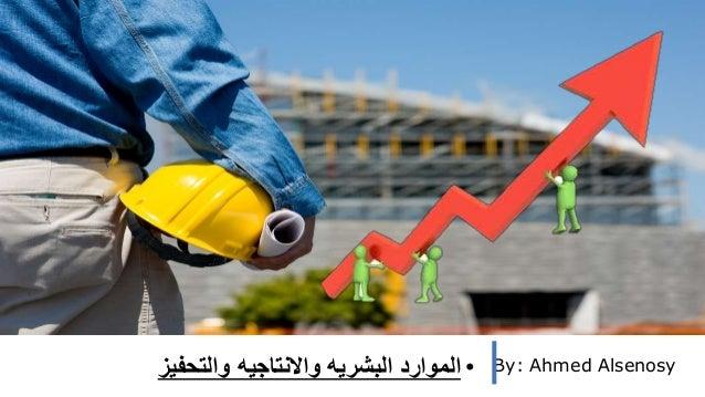 •والتحفيز واالنتاجيه البشريه الموارد By: Ahmed Alsenosy