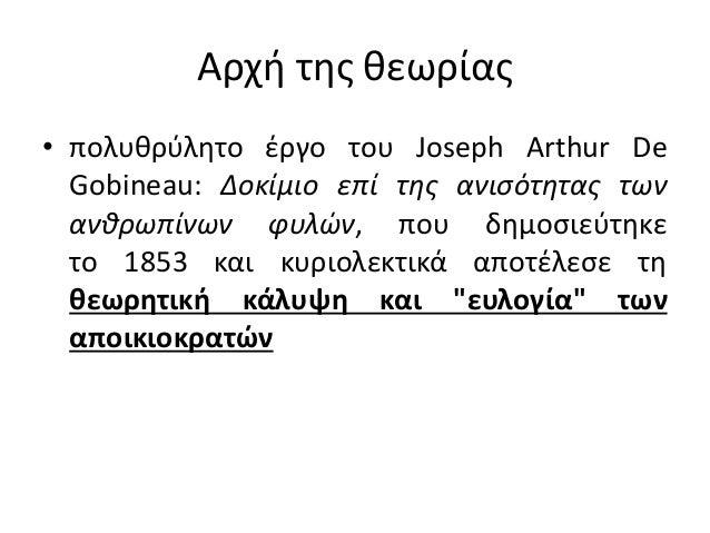 Αρχή της θεωρίας • πολυθρύλητο έργο του Joseph Arthur De Gobineau: Δοκίμιο επί της ανισότητας των ανθρωπίνων φυλών, που δη...