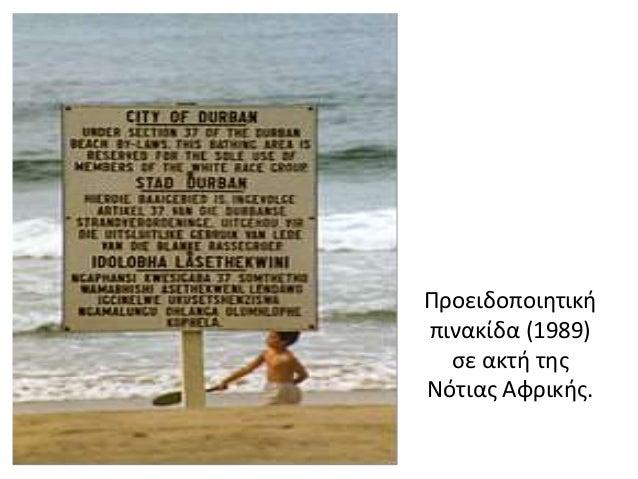 Προειδοποιητική πινακίδα (1989) σε ακτή της Νότιας Αφρικής.
