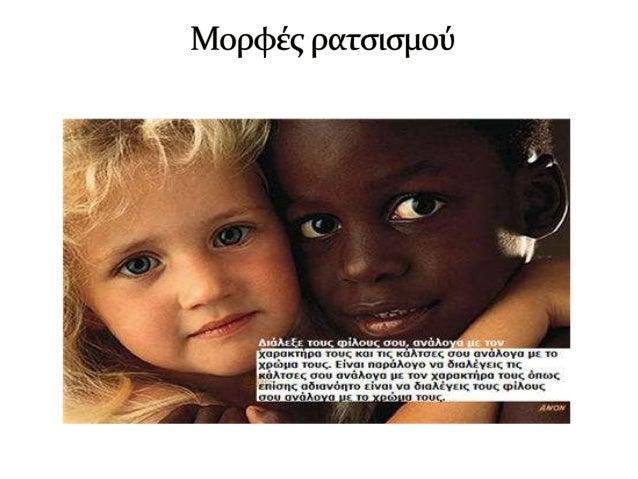 Μορφές ρατσισμού
