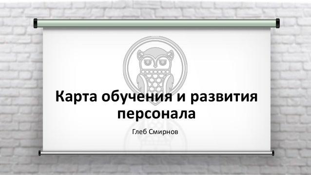 Карта обучения и развития персонала Глеб Смирнов