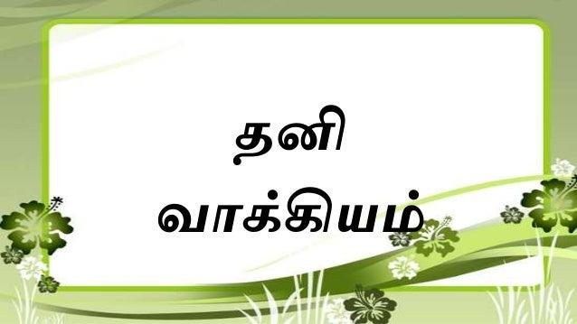 தனி வாக்கியம்
