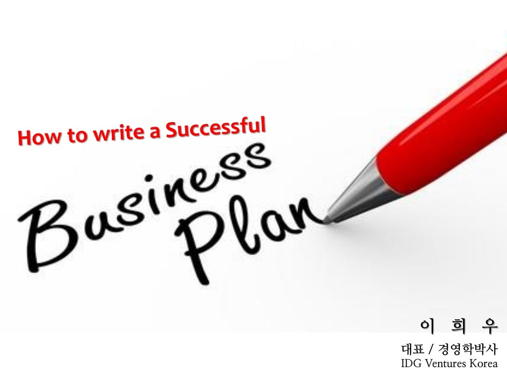 사업계획서 작성법 (How to write a Business Plan)