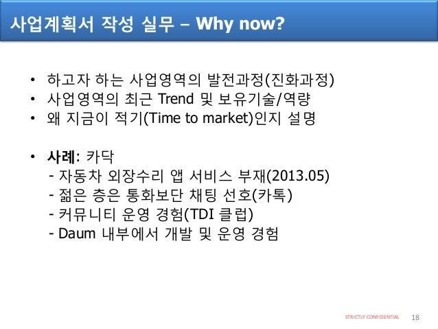 사업계획서 작성 실무 – Market STRICTLY CONFIDENTIAL 19 • 고객에 대한 이해(그 시장 고객의 기본적 Profile, 성향, 행동 패턴, Early Adopters 등) • 목표 시장(Targe...