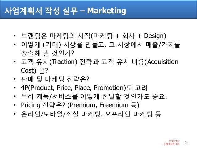 사업계획서 작성 실무 – Business Model STRICTLY CONFIDENTIAL 22 • Revenue Model - 판매(Sales): Commerce 모델 - 사용량(Usage): Cloud 서비스 - 구...