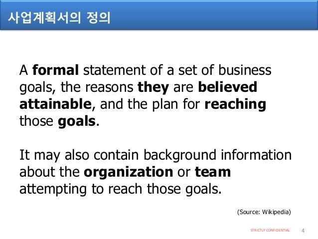 사업계획서 작성을 통해 할 수 있는 것들 STRICTLY CONFIDENTIAL 5 1. 고객의 Needs에 대해 알 수 있음 2. 투자자에게 자신의 사업을 설득할 수 있음 3. 내부 직원들에게 회사의 미래에 대한 청사...