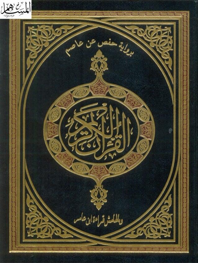 2010-12-01 www.tafsir.net www.almosahm.blogspot.com
