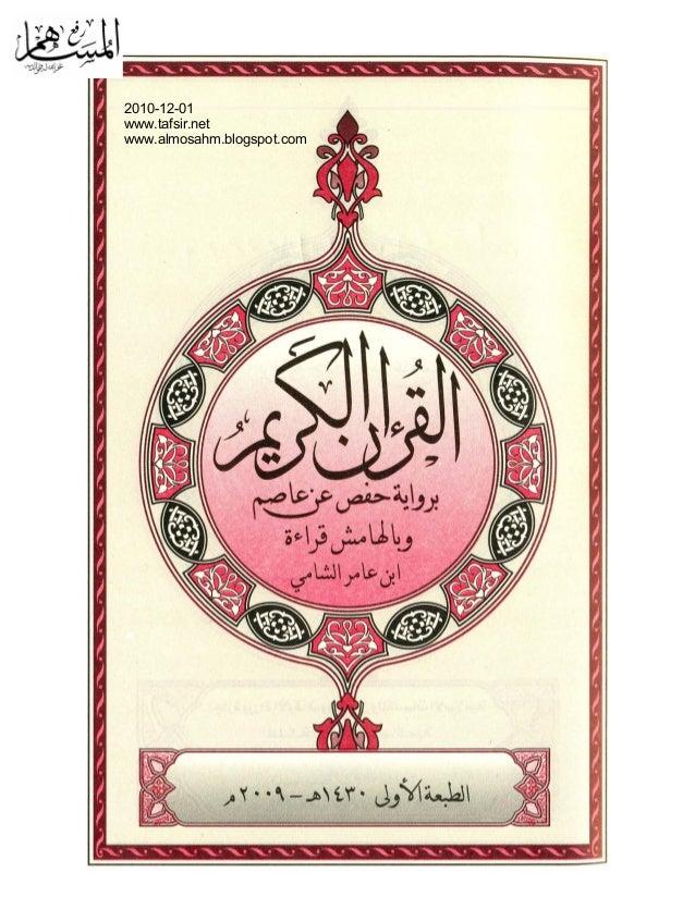 القرآن الكريم برواية حفص عن عاصم وبالهامش قراءة ابن عامر الشامي Slide 2