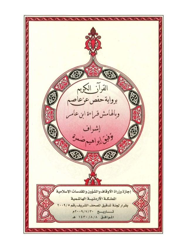 القرآن الكريم برواية حفص عن عاصم وبالهامش قراءة ابن عامر الشامي Slide 3
