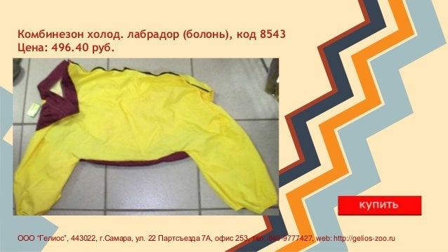 Одежда для таксы Самара